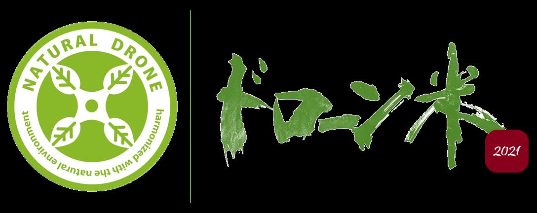 ドローン米・NATURAL DRONEロゴ